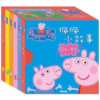 粉紅豬小妹 佩佩小故事 隨身小書本