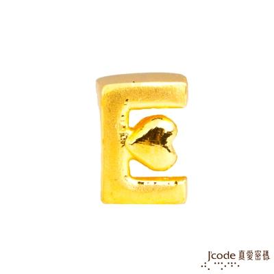 J'code真愛密碼 E英文字母黃金串珠