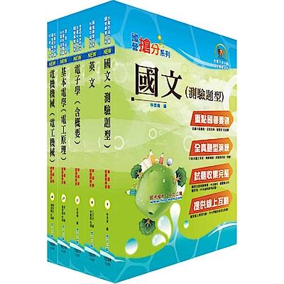 107年中鋼公司招考員級(電機)套書(不含數位系統)(贈題庫網帳號、雲端課程)