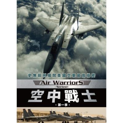 空中戰士 第一季 DVD
