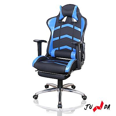 JUNDA 人體工學狂者之韌翻轉休閒款/圓筒腰/電競椅/賽車椅/超跑椅(炫彩藍)