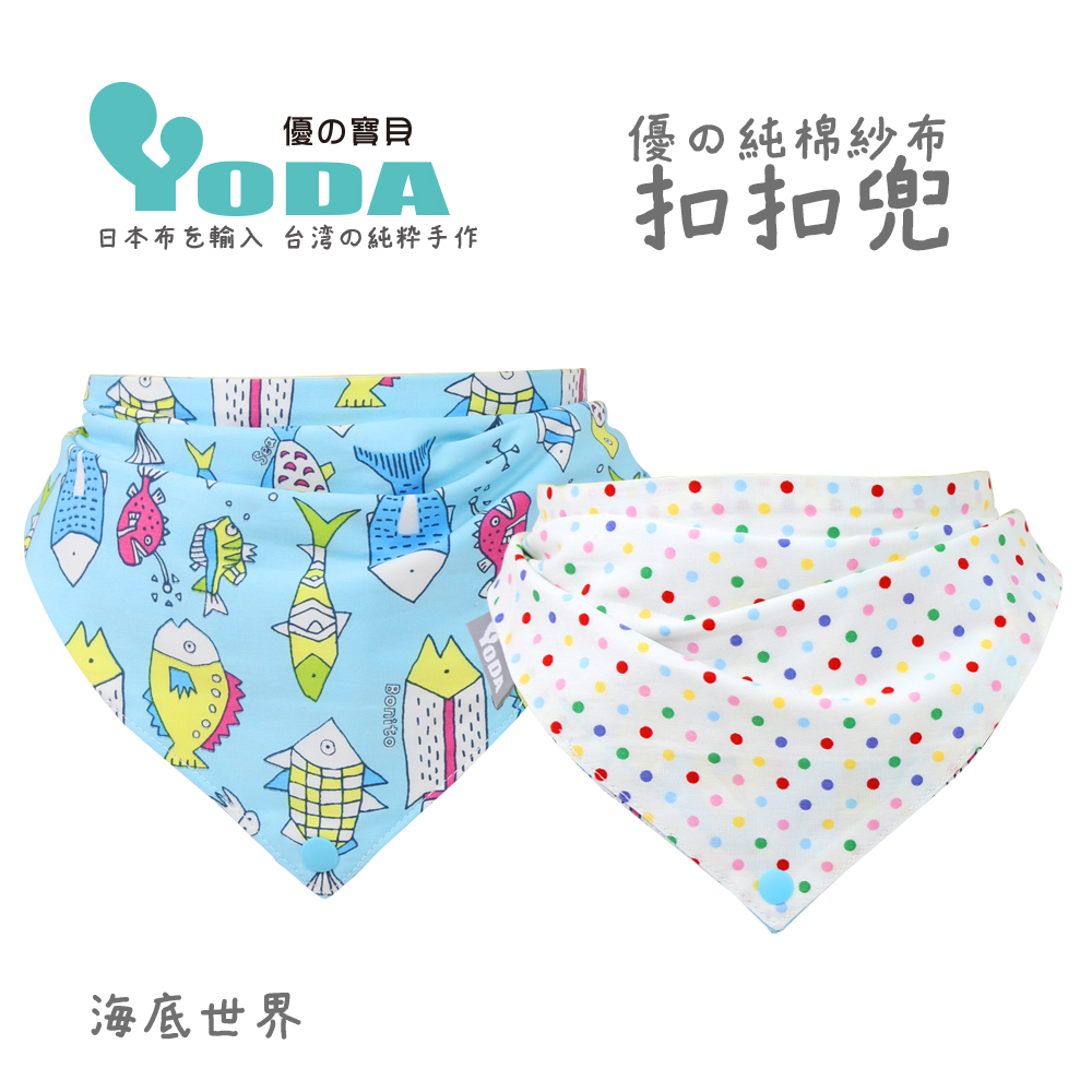 YoDa 優的純棉紗布扣扣兜-海底世界