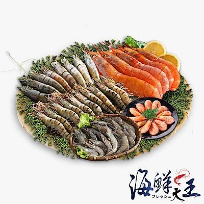 【海鮮大王】明星蝦爆綜合福氣箱(天使紅蝦*1+肥豬蝦*1+北極甜蝦*1+海草蝦*1+白蝦*