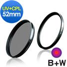 B+W 單層鍍膜環型010UV保護鏡+SLIM超薄框S03 CPS偏光鏡 (52mm)