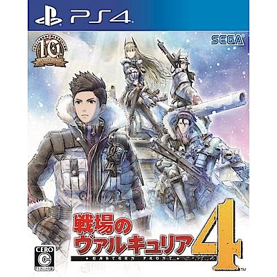 戰場女武神 4- PS4 亞洲 中文一般版(拆封無鑑賞期)