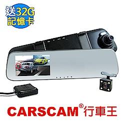CARSCAM行車王 GPS測速雙鏡頭行車記錄器GS9100PLUS-急速配