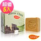 法國原裝進口 Alepia 百年皇室御用精油手工皂禮盒(200gx5)