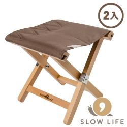 【 SNOW LIFE 】慢活實木折疊椅│摺疊椅 2入 P17730 附收納袋