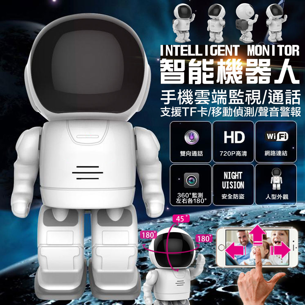 【Uta】無線網路智慧旋轉監視機器人Robot-1(公司貨)