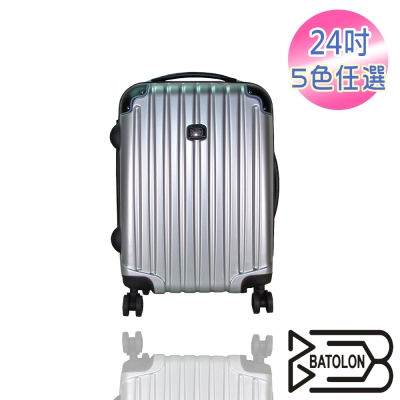 BATOLON寶龍 24吋 極緻愛戀TSA鎖PC輕硬殼箱/旅行箱/行李箱/拉桿箱