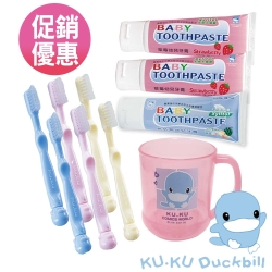 KU.KU酷咕鴨】寶貝潔牙促銷組 (幼兒牙刷*2+水果牙膏*3+玩樂杯-粉*1)