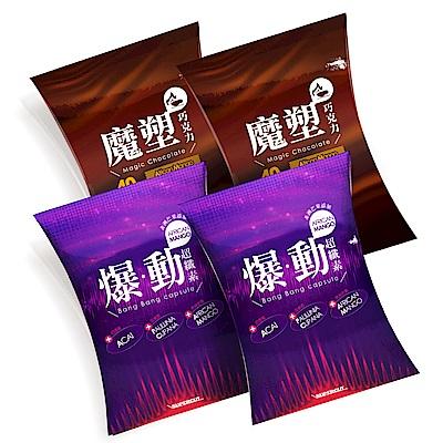 (即期品)SUPERCUT塑魔纖 爆動超纖素2盒+魔塑巧克力2盒