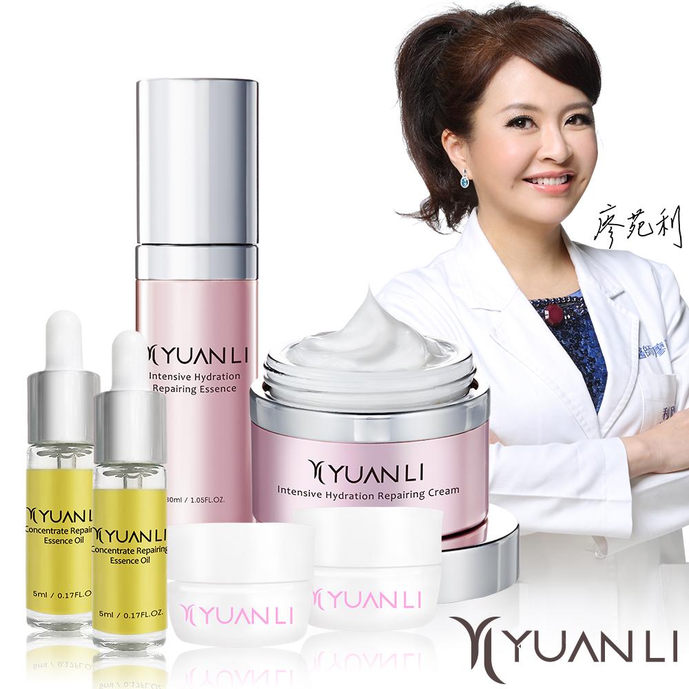 Yuanli願麗 奇蹟肌底保濕修護精萃30ml+修護霜50g+5gx2+精華油5mlx2