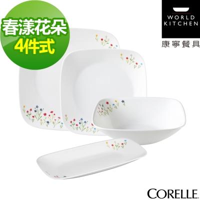 CORELLE康寧 春漾花朵4件式方形餐盤組(406)