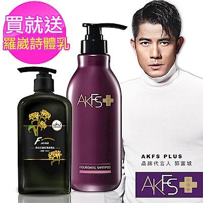 AKFS PLUS添葹蔓 滋養柔順洗髮露 送 羅崴詩 寵愛香水打翻身體乳