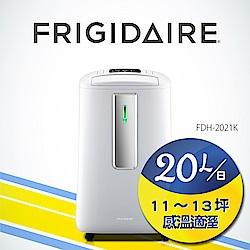 美國Frigidaire富及第 20L省電型