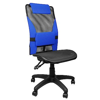 LOGIS邏爵- 簡單風格後仰全網椅電腦椅/辦公椅(四色)