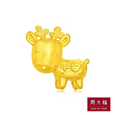 周大福 平安麋鹿黃金路路通串飾/串珠