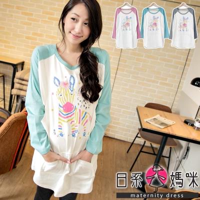 日系小媽咪孕婦裝-台灣製哺乳衣-彩色馬長版上衣-共三色