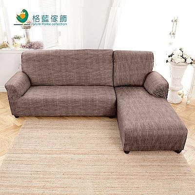【格藍傢飾】超彈性L型涼感沙發套-禪思咖-(右邊)兩件式