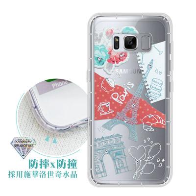 浪漫彩繪 Samsung Galaxy S8 水鑽空壓氣墊手機殼(巴黎鐵塔)
