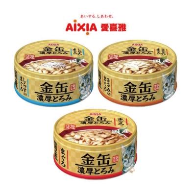 愛喜雅AIXIA《金缶濃厚貓罐》70g【單罐】