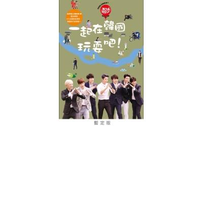 SUPER JUNIOR-M s guest house 一起在韓國玩耍吧!