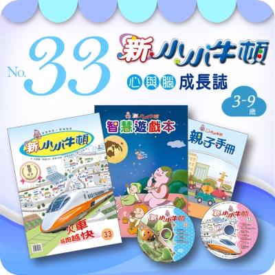 【新小小牛頓033期】(3-9歲適讀)