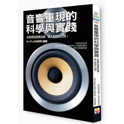 音響重現的科學與實踐:從聲學到挑選播放機, 秘訣大公開!