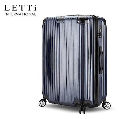LETTi型格時尚20吋PC碳纖維紋行李箱-(藍色)