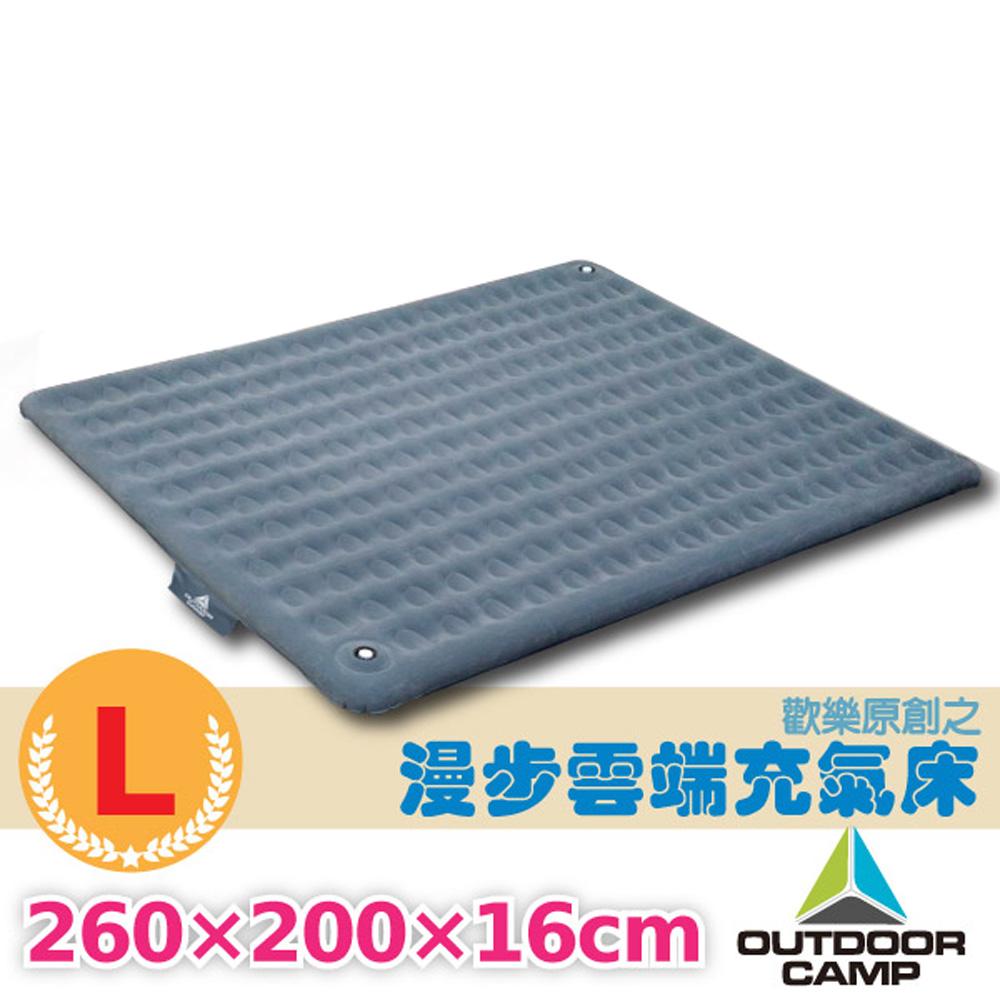 【台灣 OUTDOOR CAMP】漫步雲端 加高加大加寬獨立筒床墊睡墊 L