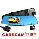 CARSCAM行車王 GS9200 GPS測速WDR 2K雙鏡頭後視鏡行車記錄器-單機