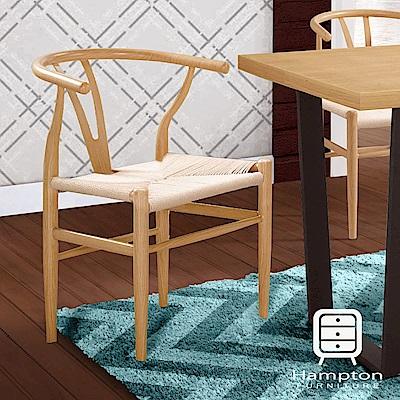 漢妮Hampton珊迪系列編織餐椅-53.5x57x73cm