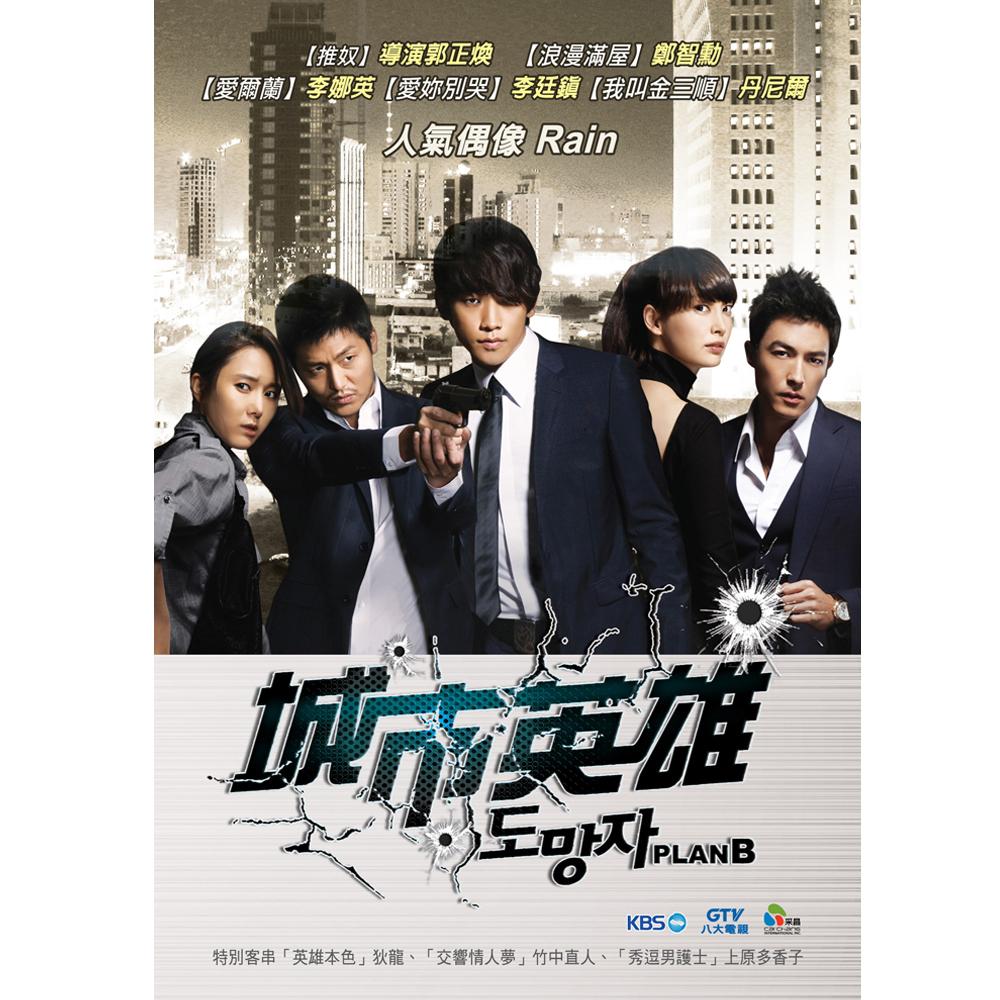 城市英雄 01-20(完) DVD