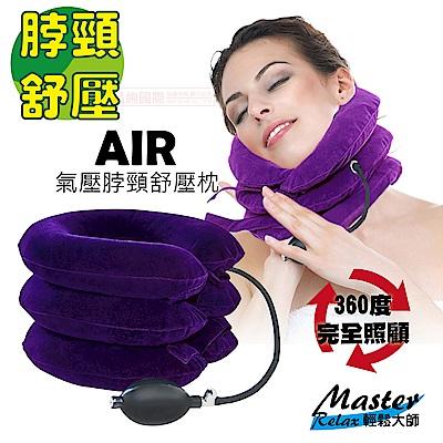 輕鬆大師 氣壓式舒壓肩頸枕