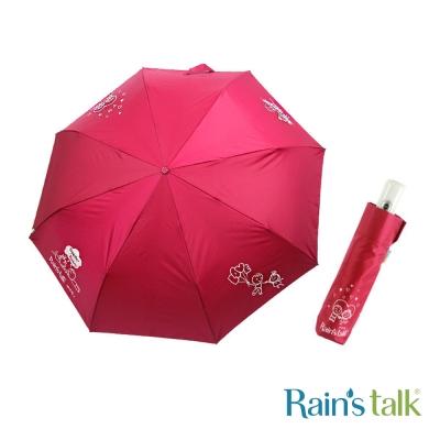Rains talk 咖啡妹插畫系列抗UV三折自動開收傘 2款可選