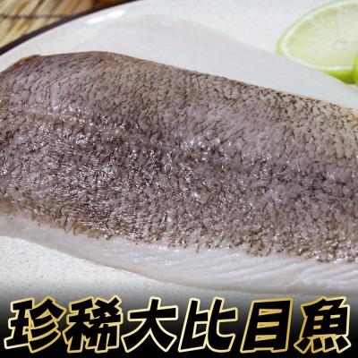 阿拉斯加珍稀大比目魚 *4片組 (250g±10%/片)