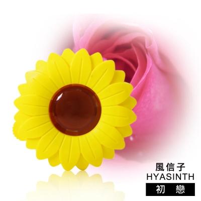 風信子HYASINTH專利太陽花飄香組_8入(初戀)