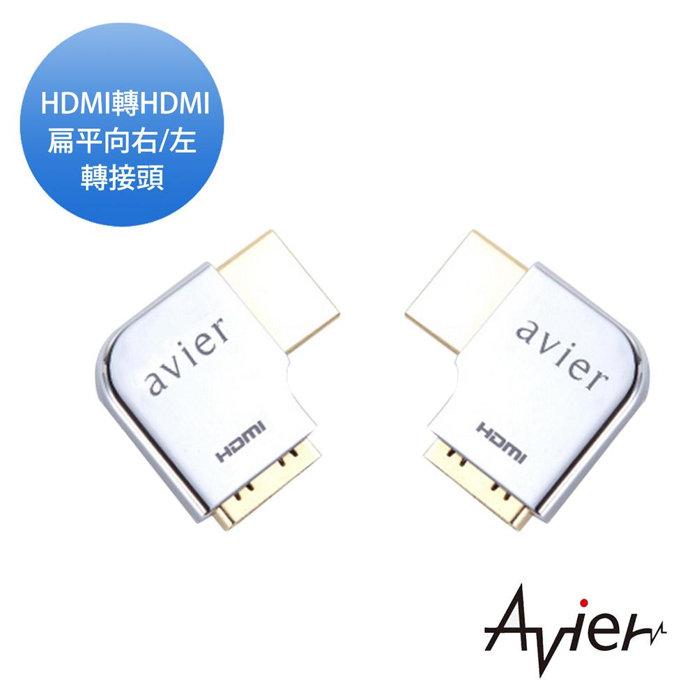 Avier-HDMI轉HDMI扁平向左/右轉接頭(A公-A母)
