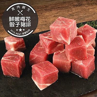 【食肉鮮生】鮮嫩梅花骰子豬排 12包組(約14顆/300g±5%/包)