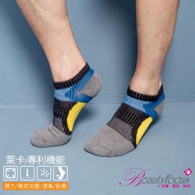 BeautyFocus 萊卡專利機能運動襪(中灰)