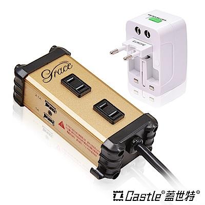 Castle 蓋世特 鋁合金 2插座雙USB延長線+萬用插頭轉換器旅行組