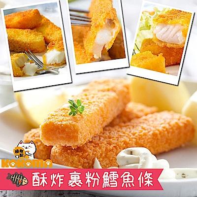 (任選) 極鮮配 酥炸阿拉斯加鱈魚條 (20條/包)