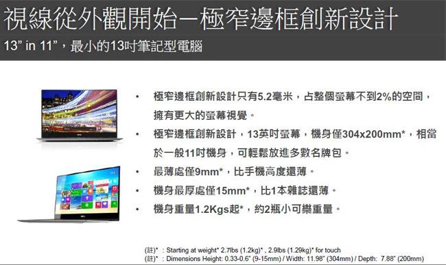 Dell XPS 13 13吋窄邊框筆電(i5-7200U/256G/8G/FHD霧/金