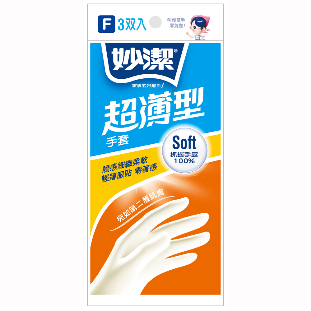 妙潔 超薄手套-3雙入