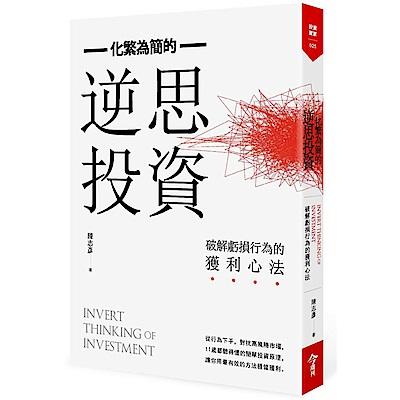 化繁為簡的逆思投資:破解虧損行為的獲利心法