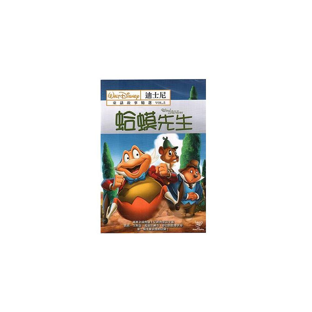 迪士尼童話故事精選DVD(五)蛤蟆先生