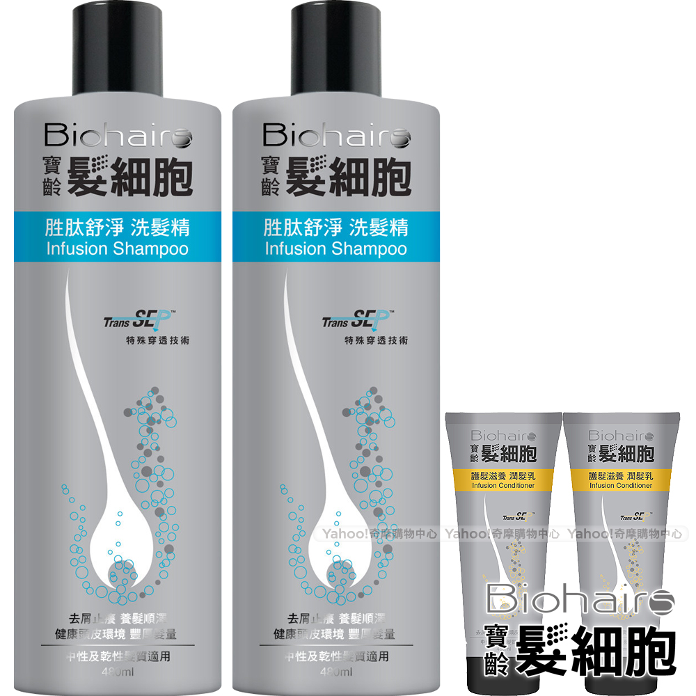 Biohairs 寶齡髮細胞 柔順養髮修護組(胜肽舒淨洗髮精*2+滋養潤髮乳30ml*2)