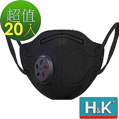 H&K 香港 活性碳+靜電吸附+大孔徑呼吸閥+5層過濾 成人立體口罩 黑20入