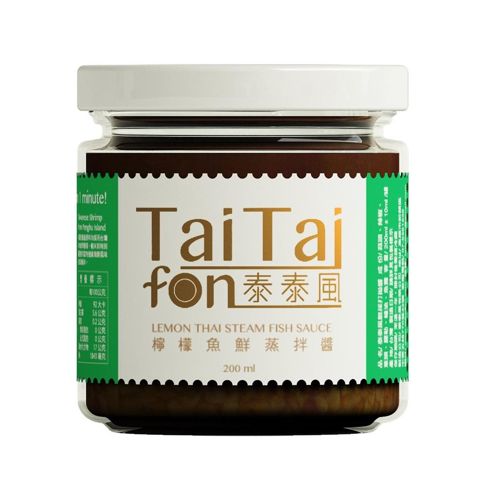 台灣泰泰風 泰式檸檬魚鮮蒸拌醬(200ml)